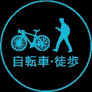 自転車・徒歩